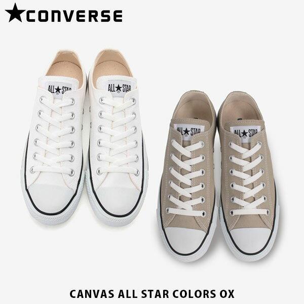 送料無料 CONVERSE コンバース キャンバス オールスター スニーカー ユニセックス CANVAS ALL STAR COLORS OX オールスター カラーズ OX メンズ レディース ローカット ロウカット 定番シューズ ホワイト ブラック ベージュ シューズ CON3286066