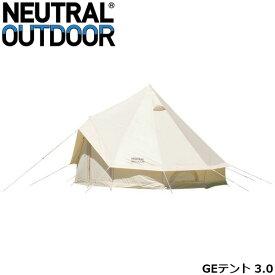 送料無料 NEUTRAL OUTDOOR ニュートラルアウトドア GEテント 3.0 NT-TE02 テント 3m 3人用 4人用 5人用 アウトドア キャンプ ファミリー UVカット ゲル型 ワンポール アウトドア用品 キャンプ用品 イベント バーベキュー BBQ 日よけ 大型 NTTE02