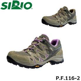 送料無料 シリオ 登山靴 P.F.116-2 メンズ レディース スニーカー ローカット ゴアテックス 防水 トレッキングシューズ 登山 3E+ 幅広 ウォーキング ハイキング アウトドア 日本人専用 SIRIO SIRPF1162