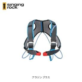 SINGING ROCK シンギングロック チェストハーネス アラジン プラス SR0981