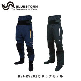 BLUESTORM ブルーストーム カヤックドライウエア ファブリックソックスタイプ BSJ-RV202カヤックモデル 高階救命器具 BSJRV202KAYAK