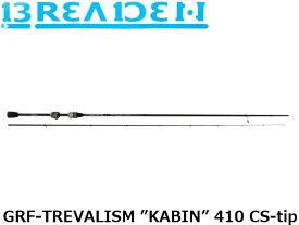 """ブリーデン BREADEN GlamourRockFish トレバリズム キャビン TREVALISM """"KABIN"""" カーボンソリッドティップモデル GRF-TREVALISM """"KABIN"""" 410 CS-tip BRI4571136851560"""
