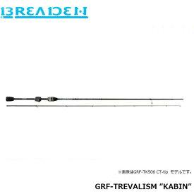 """ブリーデン BREADEN GlamourRockFish トレバリズム キャビン TREVALISM """"KABIN"""" カーボンチューブラーティップモデル GRF-TREVALISM """"KABIN"""" 410 CT-tip BRI4571136851607"""