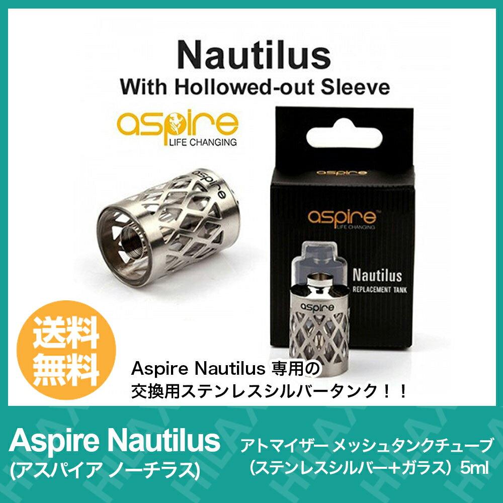 電子タバコ アトマイザー Aspire Nautilus ( アスパイア ノーチラス ) アトマイザー メッシュタンクチューブ ( ステンレスシルバー+ガラス ) 5ml 【 VAPE 】【Hilax】