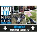 VAPE 電子タバコ電子タバコ リキッド KAMIKAZE E-JUICE 15ml 選べる20種 [正規品]【メール便選択で送料無料】