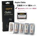VAPE 電子タバコAspire Cleito 交換用コイル 5個セット Ω数で選べる3種類 (0.2Ω)(0.27Ω)(0.4Ω)【メール便選択で送料無料】