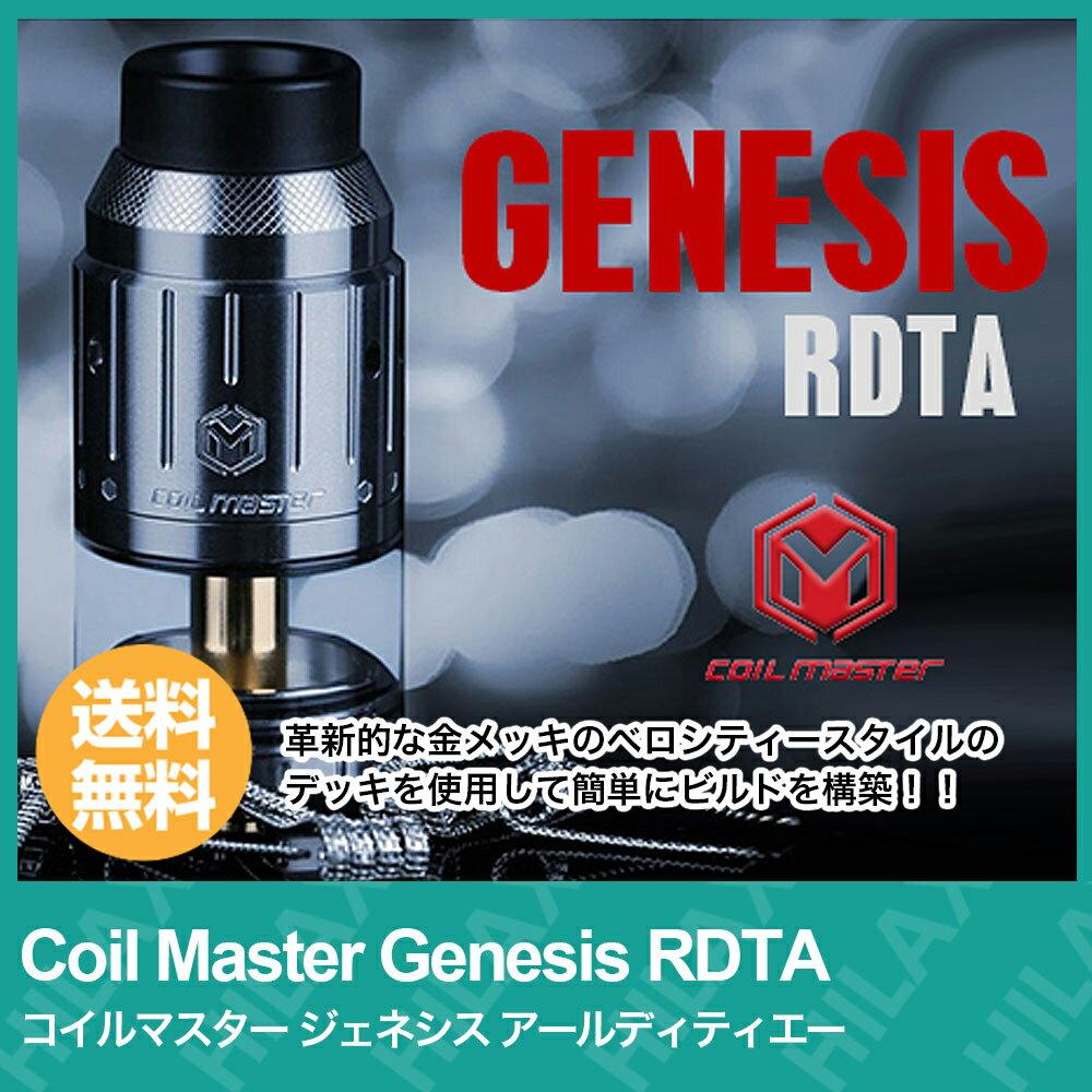 電子タバコ アトマイザー RDTA Coil Master Genesis RDTA ( コイルマスター ジェネシス アールディティエー ) 【 VAPE 】【Hilax】