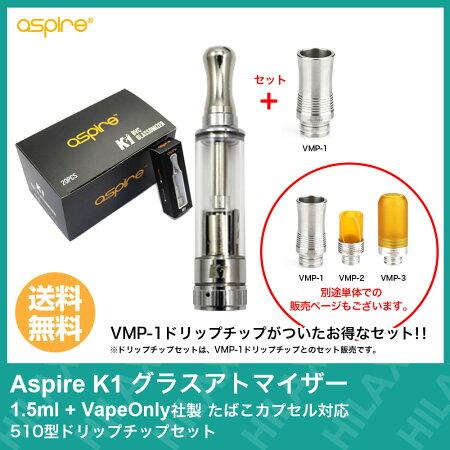 【Hilax】VAPE電子タバコAspireK1(アスパイアケーワン)グラスアトマイザー1.5ml+VapeOnly社製たばこカプセル対応510型ドリップチップセット