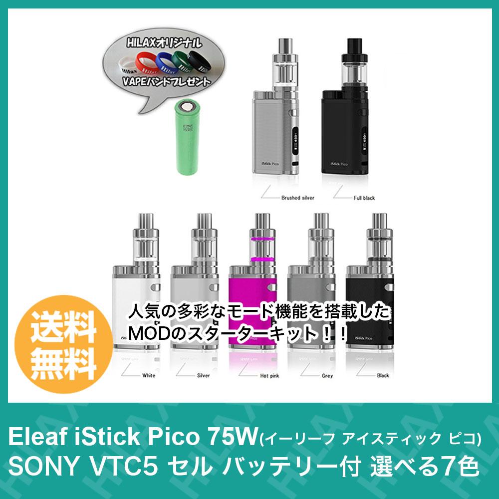 電子タバコ スターターキット 本体 Eleaf iStick Pico 75W ( イーリーフ アイスティック ピコ ) SONY VTC5 セル バッテリー付 選べる7色 ベイプ 【 VAPE 】【Hilax】 おすすめ 爆煙 スターター