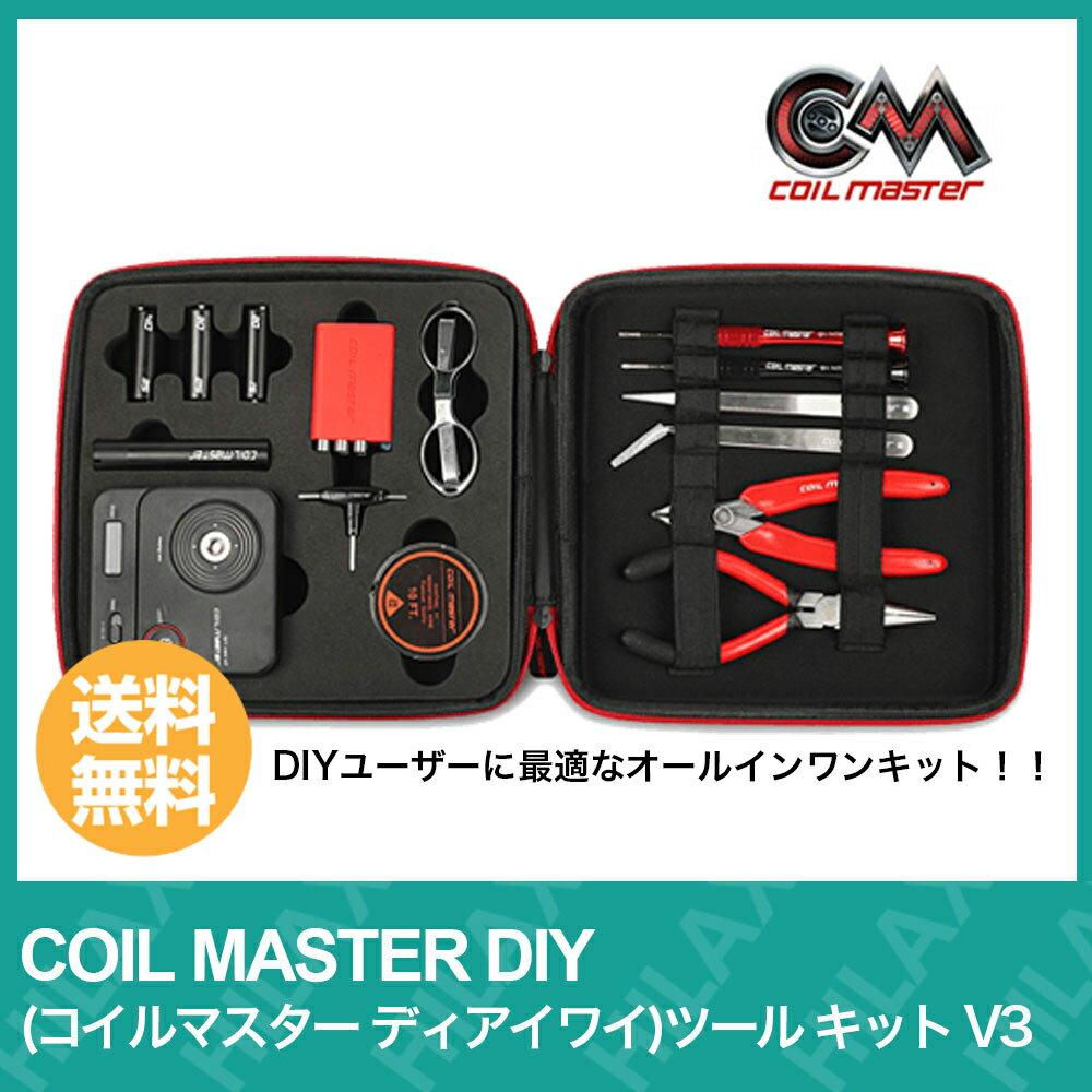 電子タバコ ビルド 用 アクセサリー 工具 COIL MASTER DIY ( コイルマスター ディアイワイ ) ツール キット V3 オームメーター 専用 ケース 付【 VAPE 】【Hilax】