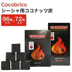 【送料無料】 Cocobrico シーシャ 水たばこ 用 ココナッツ炭 1kg インドネシア産 ココナッツ殻 100% ココブリコ 炭 フーカー 電子タバコ Hilax