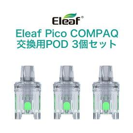【メール便送料無料】 【コイル無】Eleaf iStick Pico COMPAQ 交換用 POD 3個 セット イーリーフ アイスティック ピコ コンパック 3.8ml 電子タバコ VAPE ベイプ POD型 タンク カートリッジ サイドフィル DL MTL 小型 コンパクト Hilax