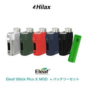 【送料無料】 Eleaf iStick Pico X MOD + VTC 5 バッテリー セット テクニカル イーリーフ アイスティック ピコ エックス モッド 電子タバコ MOD VAPE 本体 ベイプ コンパクト 軽量 爆煙 Hilax