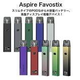 【送料無料】AspireFavostix7色から選べる1000mAh内蔵バッテリー大容量アスパイアファボスティックスタンク3ml電子タバコVAPEベイプスターターキット本体PODPOD型カートリッジ付ボトムフィルDLMTL小型コンパクト爆煙Hilax