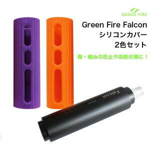 【送料無料】 Green Fire Falcon シリコンカバー 2色 セット ( オレンジ ・ パープル ) グリーン ファイア ファルコン 電子タバコ ヴェポライザー アクセサリー 保護 カバー シリコン Hilax
