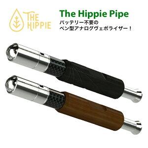 【送料無料】 Hippie Vaporizer The Hippie Pipe ブラウン ブラック ヒッピー パイプ アナログ ヴェポライザー コンパクト スターターキット 本体 加熱式タバコ シャグ 手巻きタバコ 葉タバコ パイプ