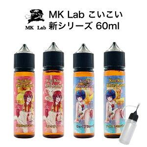 【送料無料】 MK Lab koikoi こいこい 来々 赤短 青短 シリーズ 60ml エムケーラボ フルーツ スイーツ レモン ミルク VAPE ベイプ 電子タバコ リキッド 大容量 国産 タール ニコチン0 pod型 に便利な