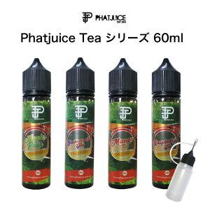 【送料無料】 PhatJuice Tea シリーズ 60ml ファットジュース ティー 電子タバコ VAPE ベイプ リキッド 大容量 マレーシア産 輸入 アップルティー 梨 紅茶 リンゴ カシス 柑橘 マンゴー ラズベリー