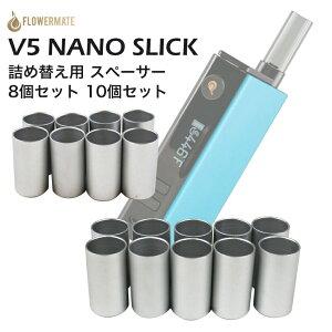 【メール便送料無料】 Flowermate V5NANO SLICK スペーサー ケース付き 8個セット 10個セット フラワーメイト ブイファイブナノ スリック 電子タバコ 加熱式タバコ シャグ チャンバー V5 NANO Vaporizer