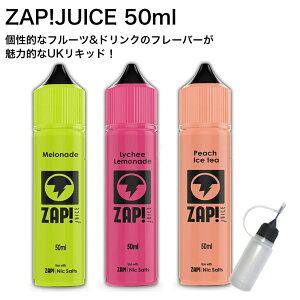 【送料無料】 ZAP ! JUICE 50ml ザップジュース メロネード ライチレモネード ピーチアイスティー VAPE ベイプ 電子タバコ リキッド 大容量 輸入 イギリス製 タール ニコチン0 pod型 に便利なニード