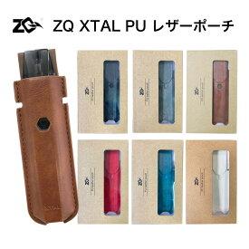 【メール便送料無料】 ZQ Xtal Pod ゼットキュー エクスタル ポッド PU レザー ポーチ 電子タバコ VAPE ベイプ アクセサリー ケース ホルダー 革 おしゃれ かわいい POD型 コンパクト Hilax