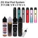 【送料無料】 ZQ Xtal Pod System 520mAh 1.2Ω カートリッジ付 タバコ味 リキッド セット ゼットキュー エクスタル …