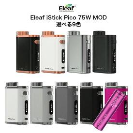 【送料無料】 電子タバコ MOD 本体 正規品 Eleaf iStick Pico 75W MOD イーリーフ アイスティック ピコ モッド + Efest IMR 18650 3000mAh 35A イーフェスト バッテリー 電池 セット 選べる9色 VAPE ベイプ コンパクト 爆煙 Hilax