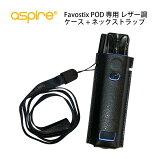 【送料無料】AspireFavostixPOD専用レザー調ケース+ネックストラップアスパイアファボスティックスポッド電子タバコVAPEベイプPOD型ストラップ