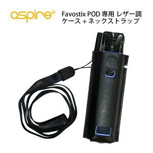 【送料無料】 Aspire Favostix POD 専用 レザー調 ケース + ネックストラップ アスパイア ファボスティックス ポッド 電子タバコ VAPE ベイプ POD型 ストラップ