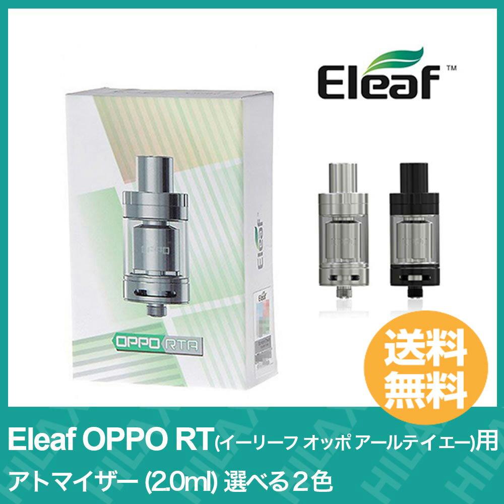 電子タバコ アトマイザー RTA Eleaf OPPO RTA ( イーリーフ オッポ アールティエー ) 用 2.0ml 選べる2色 【 VAPE 】【Hilax】