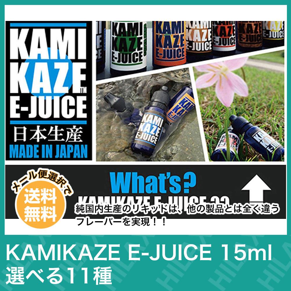 電子タバコ リキッド 国産 タール ニコチン0 KAMIKAZE E-JUICE 15ml ( カミカゼ ) 選べる11種 【メール便選択で 送料無料】 【 VAPE 】【Hilax】