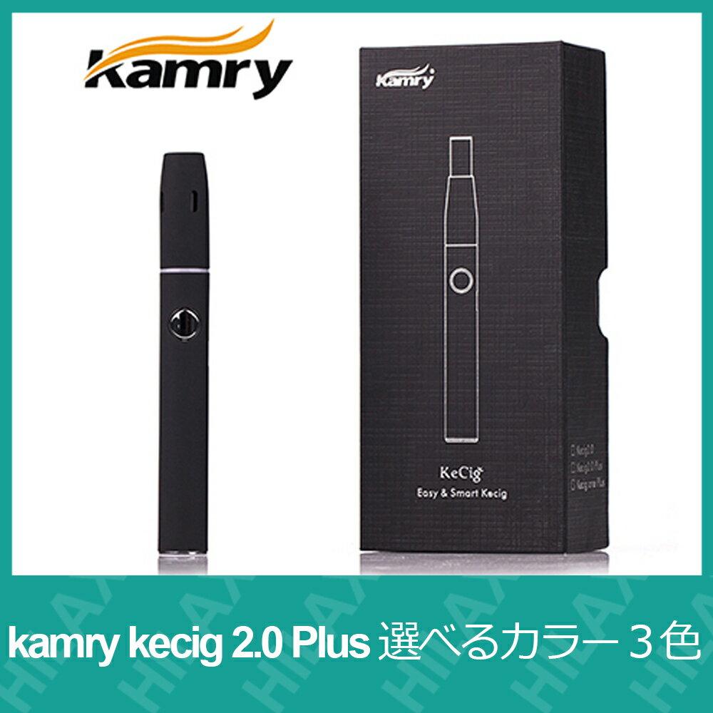 【Hilax】VAPE 電子タバコ/葉タバコスターターキットkamry kecig 2.0 Plus(カムリ ケーシグ 2.0 プラス)選べるカラー3色