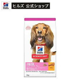サイエンスダイエット 小型犬用 シニアライト 肥満傾向の高齢犬用 7歳以上 チキン(3kg)【hills_cou_2101】【サイエンスダイエット】[ドッグフード]