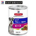 サイエンスダイエット 缶詰 シニア ビーフ 高齢犬用(370g)【サイエンスダイエット】