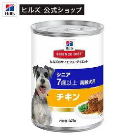 サイエンスダイエット 缶詰 シニア チキン 高齢犬用(370g)【サイエンスダイエット】[ドッグフード]