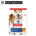 サイエンスダイエット シニア 小粒 高齢犬用(3.3kg)【サイエンスダイエット】[ドッグフード]