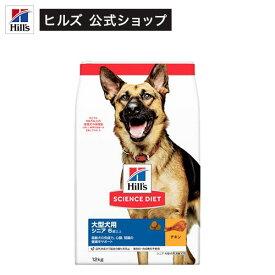 サイエンスダイエット シニア 大型犬種用 高齢犬用(12kg)【hills_cou_2101】【サイエンスダイエット】[ドッグフード]