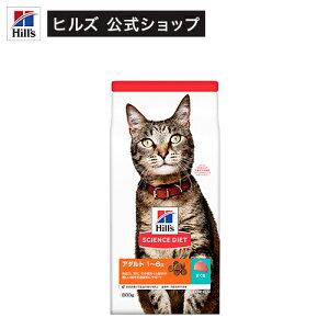 サイエンス・ダイエット アダルト 成猫用 1〜6歳 まぐろ(800g)【サイエンスダイエット】[キャットフード]