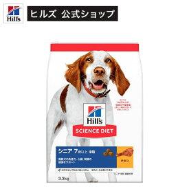 サイエンスダイエット シニア 高齢犬用(3.3kg)【サイエンスダイエット】[ドッグフード]