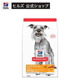 サイエンスダイエット シニアライト 小粒 肥満傾向の高齢犬用(12kg)【サイエンスダイエット】[ドッグフード]