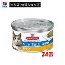 サイエンスダイエット シニア 7歳以上高齢猫用 チキン(82g*24コセット)【サイエンスダイエット】[キャットフード]