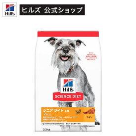 サイエンスダイエット シニアライト 小粒 肥満傾向の高齢犬用(3.3kg)【サイエンスダイエット】[ドッグフード]