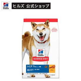 サイエンスダイエット シニア 小粒 高齢犬用(12kg)【サイエンスダイエット】[ドッグフード]