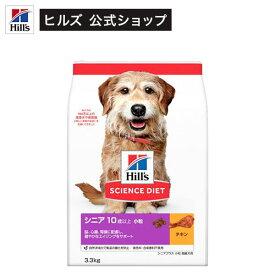 サイエンスダイエット シニアプラス 小粒 高齢犬用(3.3kg)【サイエンスダイエット】[ドッグフード]