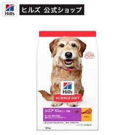 サイエンスダイエット シニアプラス 小粒 高齢犬用(12kg)【hills_cou_2101】【サイエンスダイエット】[ドッグフード]