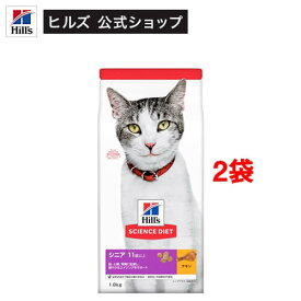 サイエンス・ダイエット シニアプラス 高齢猫用 11歳以上 チキン(1.8kg*2コセット)【サイエンスダイエット】[キャットフード]
