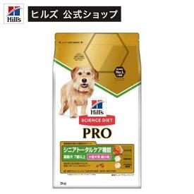 サイエンス・ダイエット プロ 小型犬用 健康ガードアクティブシニア チキン(3kg)【サイエンスダイエット】