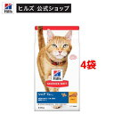 サイエンス・ダイエットシニア チキン 高齢猫用(2.8kg*4コセット)【サイエンスダイエット】