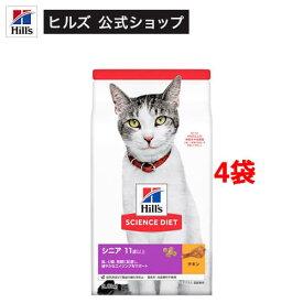 サイエンス・ダイエット シニア 高齢猫用 11歳以上 チキン(2.8kg*4コセット)【hills_cou_2011】【サイエンスダイエット】[キャットフード]