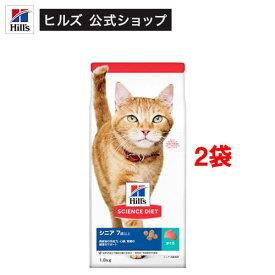 サイエンス・ダイエット シニア 高齢猫用 7歳以上 まぐろ(1.8kg*2コセット)【サイエンスダイエット】[キャットフード]